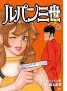 ルパン三世Y15(アクションコミックス)