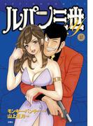 ルパン三世Y17(アクションコミックス)