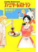 ファミリーレストラン(F×COMICS)