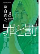 罪と罰8(アクションコミックス)