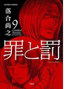 罪と罰9(アクションコミックス)