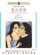 愛人関係(ハーレクインコミックス)