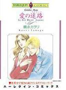 愛の迷路(ラビリンス)(ハーレクインコミックス)