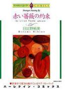 赤い薔薇の約束(ハーレクインコミックス)