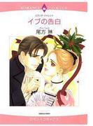 イブの告白(ハーレクインコミックス)