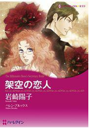 架空の恋人(ハーレクインコミックス)