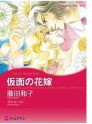 仮面の花嫁(ハーレクインコミックス)