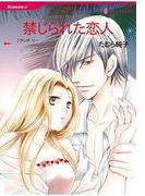 禁じられた恋人(ハーレクインコミックス)