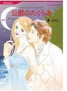 公爵のたくらみ(ハーレクインコミックス)