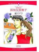孤独な御曹子(ハーレクインコミックス)