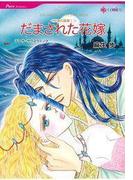 だまされた花嫁(ハーレクインコミックス)