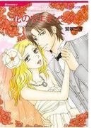 花のウエディング(ハーレクインコミックス)