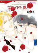 プライドと愛と(ハーレクインコミックス)