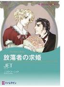 放蕩者の求婚(ハーレクインコミックス)