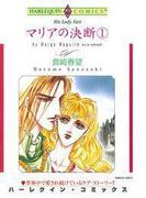 マリアの決断 1巻(ハーレクインコミックス)