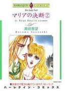 マリアの決断 2巻(ハーレクインコミックス)