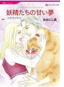 妖精たちの甘い夢(ハーレクインコミックス)