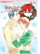 別れのクリスマス(ハーレクインコミックス)