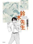 鈴木先生1(アクションコミックス)