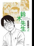 鈴木先生2(アクションコミックス)