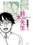 鈴木先生3(アクションコミックス)
