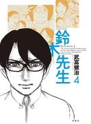 鈴木先生4(アクションコミックス)