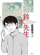 鈴木先生5(アクションコミックス)