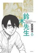 鈴木先生6(アクションコミックス)