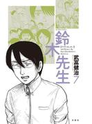 鈴木先生7(アクションコミックス)