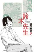 鈴木先生8(アクションコミックス)