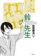 鈴木先生9(アクションコミックス)