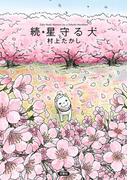 続・星守る犬(アクションコミックス)