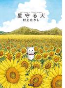 星守る犬(アクションコミックス)