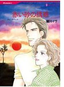 赤い砂の誘惑(ハーレクインコミックス)
