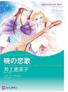 暁の恋歌(ハーレクインコミックス)