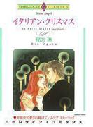 イタリアン・クリスマス(ハーレクインコミックス)