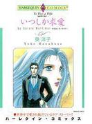 いつしか求愛(ハーレクインコミックス)