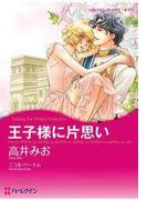 王子様に片思い(ハーレクインコミックス)