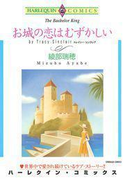 お城の恋はむずかしい(ハーレクインコミックス)