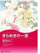 きらめきの一夜(ハーレクインコミックス)