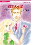 孤高の伯爵(ハーレクインコミックス)