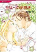 至福への招待状(ハーレクインコミックス)