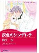 灰色のシンデレラ(ハーレクインコミックス)