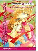 プリンセスは逃走中(ハーレクインコミックス)