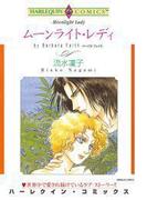 ムーンライト・レディ(ハーレクインコミックス)