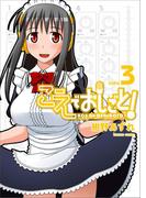 こえでおしごと!(3)(GUM COMICS Plus)
