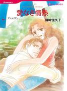 愛なき情熱(ハーレクインコミックス)