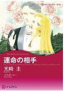運命の相手(ハーレクインコミックス)
