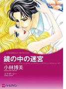 鏡の中の迷宮(ハーレクインコミックス)