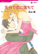 五分で恋に落ちて(ハーレクインコミックス)